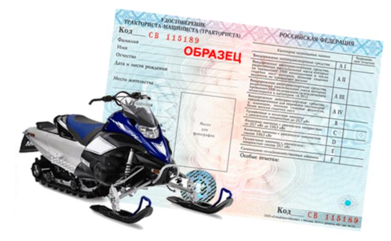 Нужно ли получать права на управление квадроциклом?