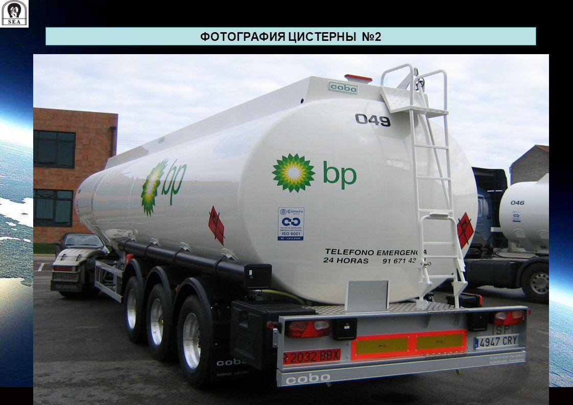 Надежный перевозчик нефтепродуктов по России
