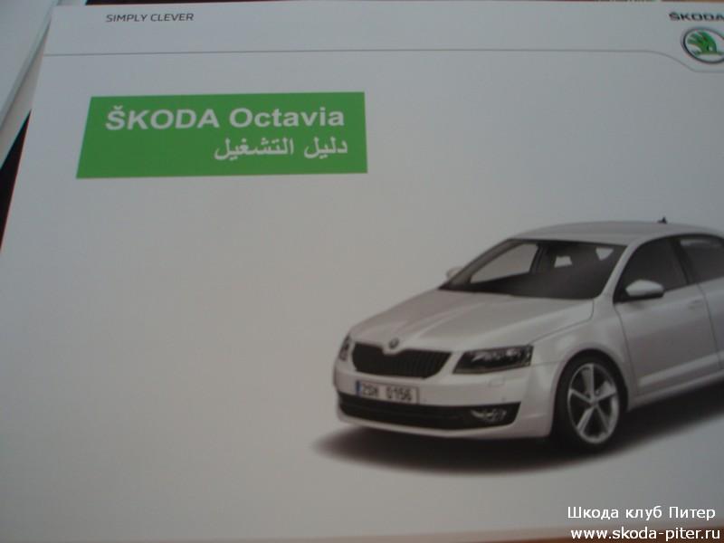 За что хвалят Skoda Octavia