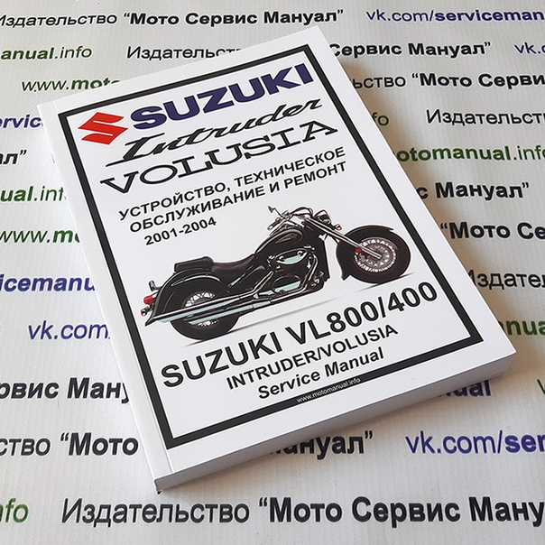Мануалы и документация для Suzuki VS 400 Intruder