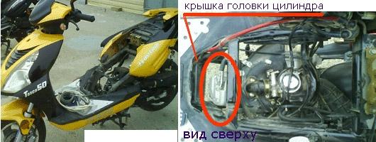 Упала мощность двигателя на скутере
