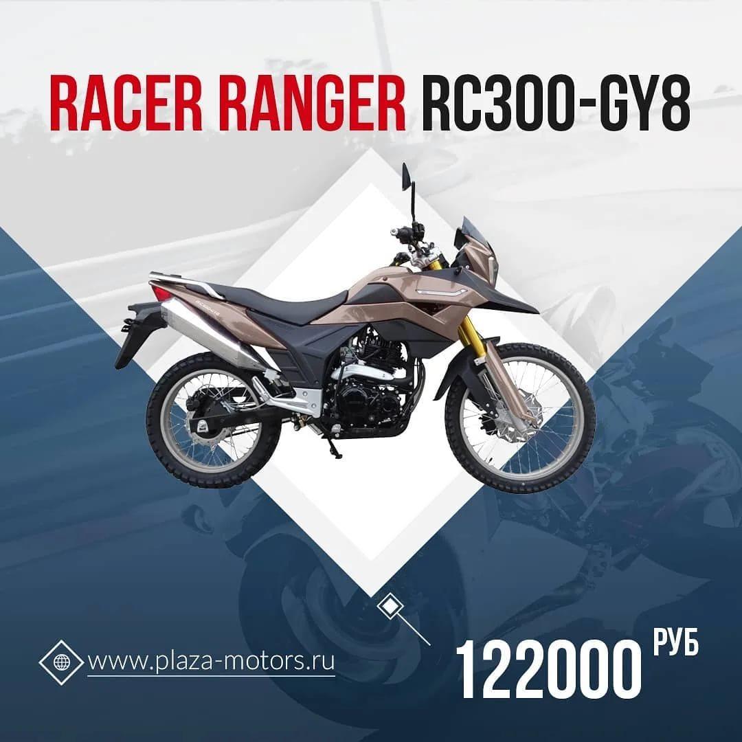 Маленький путешественник Ranger RC300