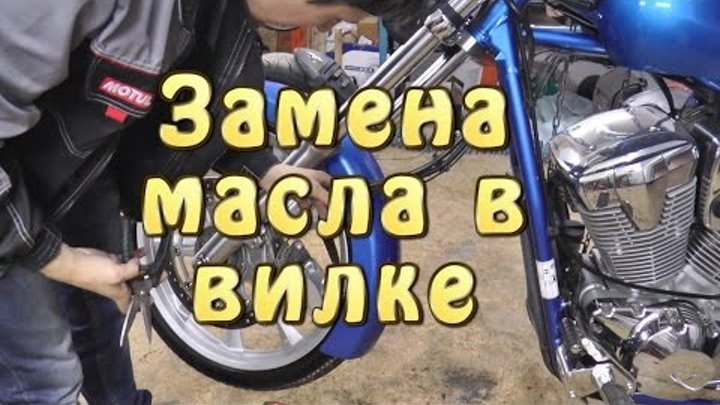 Замена масла в вилке мотоцикла