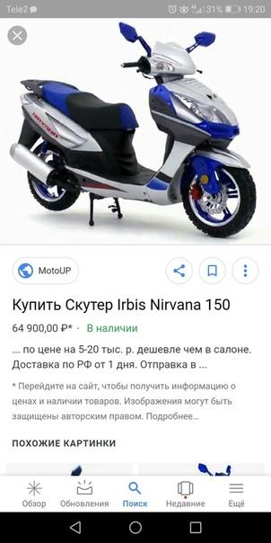 Ирбис Нирвана 150 – Скутер на каждый день