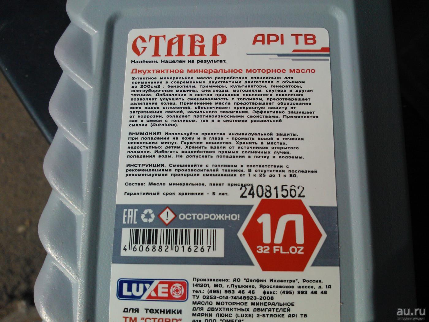 Масло для двухтактного скутера – советы и рекомендации по эксплуатации. Синтетическое или минеральное?