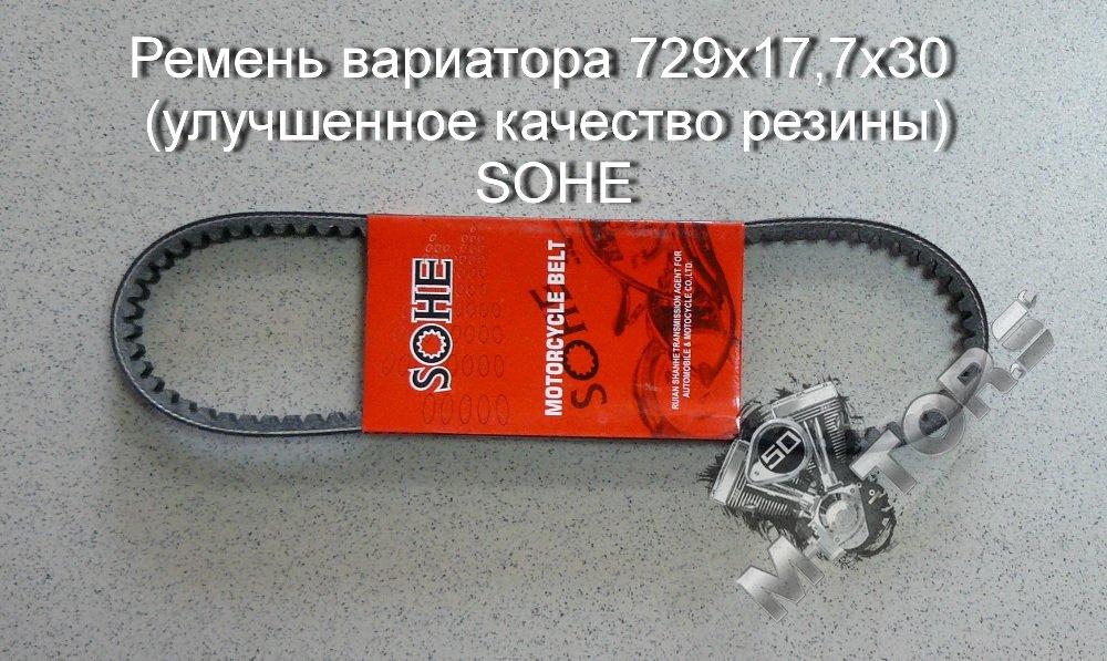 Как подобрать ремень вариатора для скутера Suzuki — основные данные по моделям