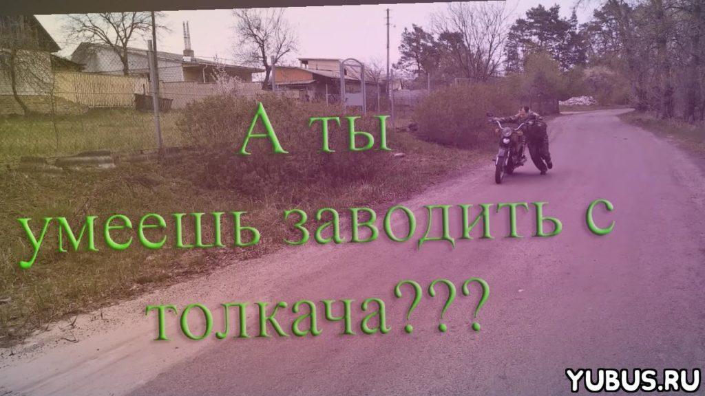 Толкать или не толкать: заводим мотоцикл в нестандартной ситуации
