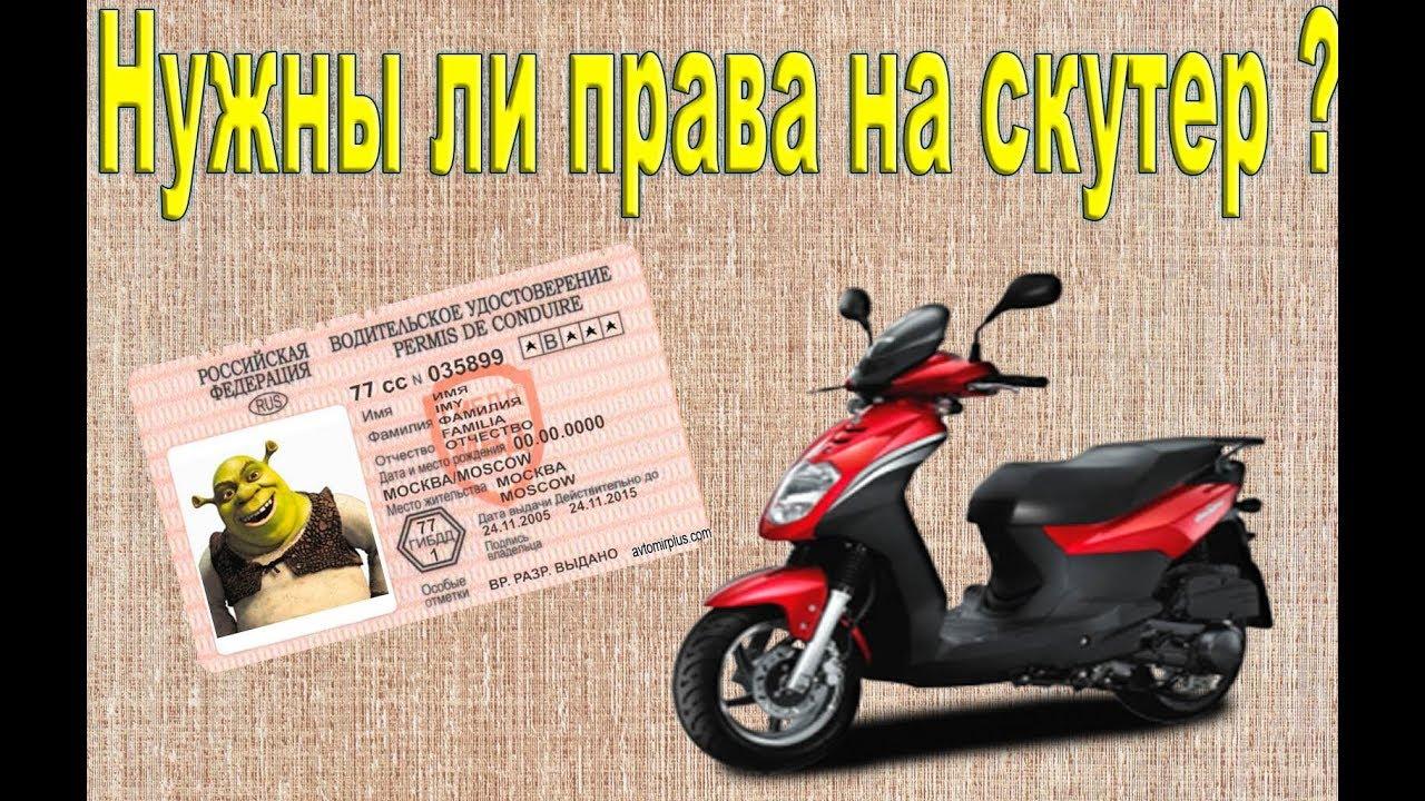 Нужны ли права на мопед (скутер) в 2019 году в России