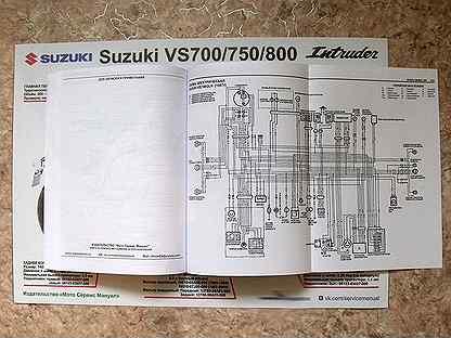 Мануалы и документация для серии Suzuki Intruder 800 (VS, VL, VZ, C50, M50, C800, M800)