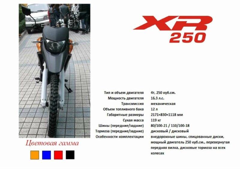 Irbis XR 250R: Универсальный лёгкий байк на все случаи жизни