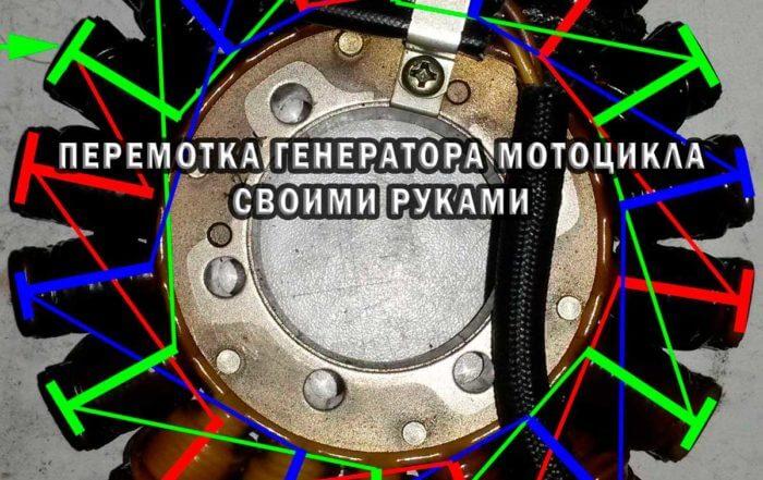 Как перемотать генератор для мотоцикла своими руками?