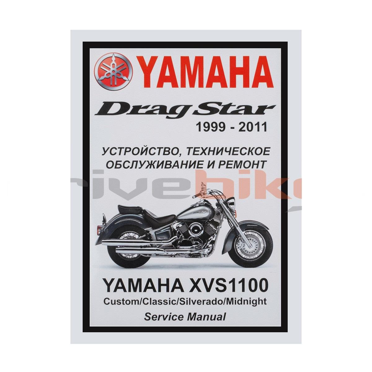 Мануалы и документация для Yamaha XVS950 Drag Star (V-Star)