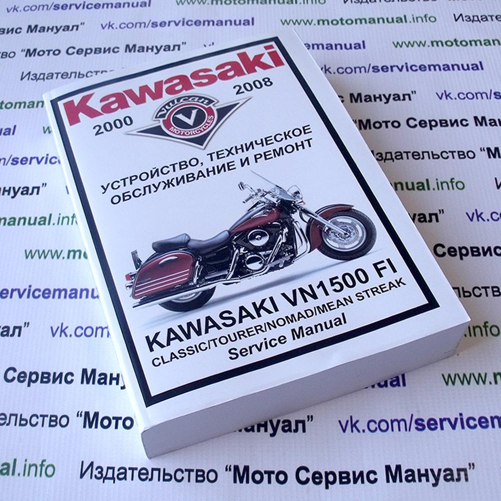 Мануалы и документация для Kawasaki VN2000 Vulcan