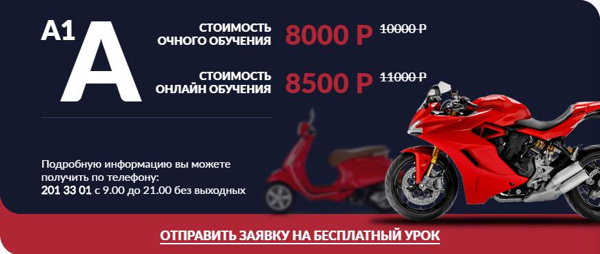 Как получить права на мотоцикл: обучение и экзамен