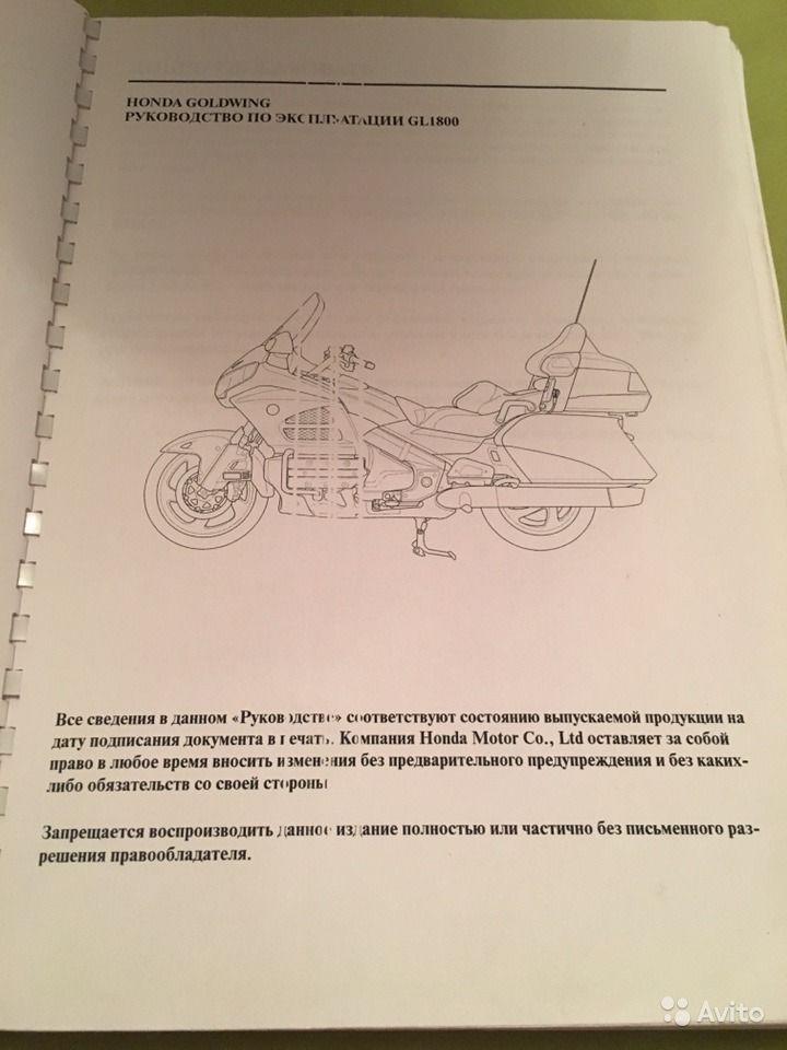 Мануалы и документация для Honda GL1800 Gold Wing