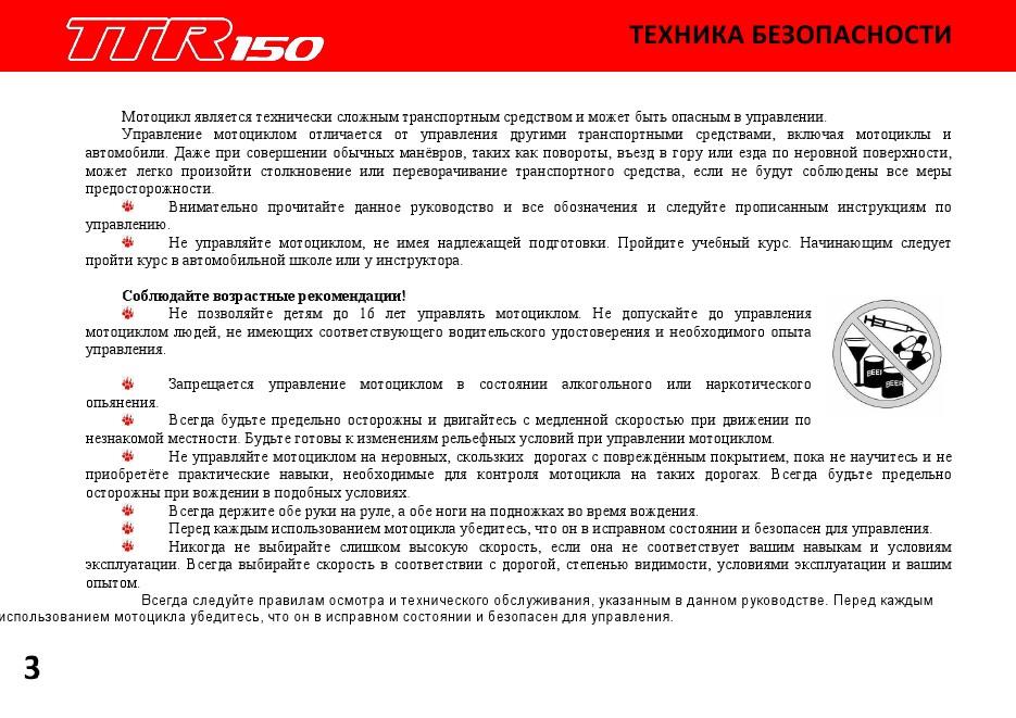 Эндурим по-китайски: модель Ирбис ТТР 150 для новичков