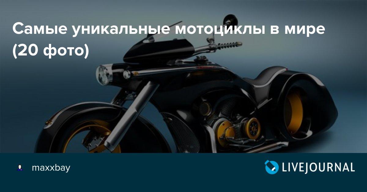 Интересные факты о первом мотоцикле в мире