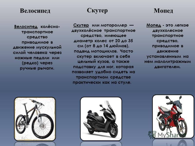 Словарь терминов для скутериста
