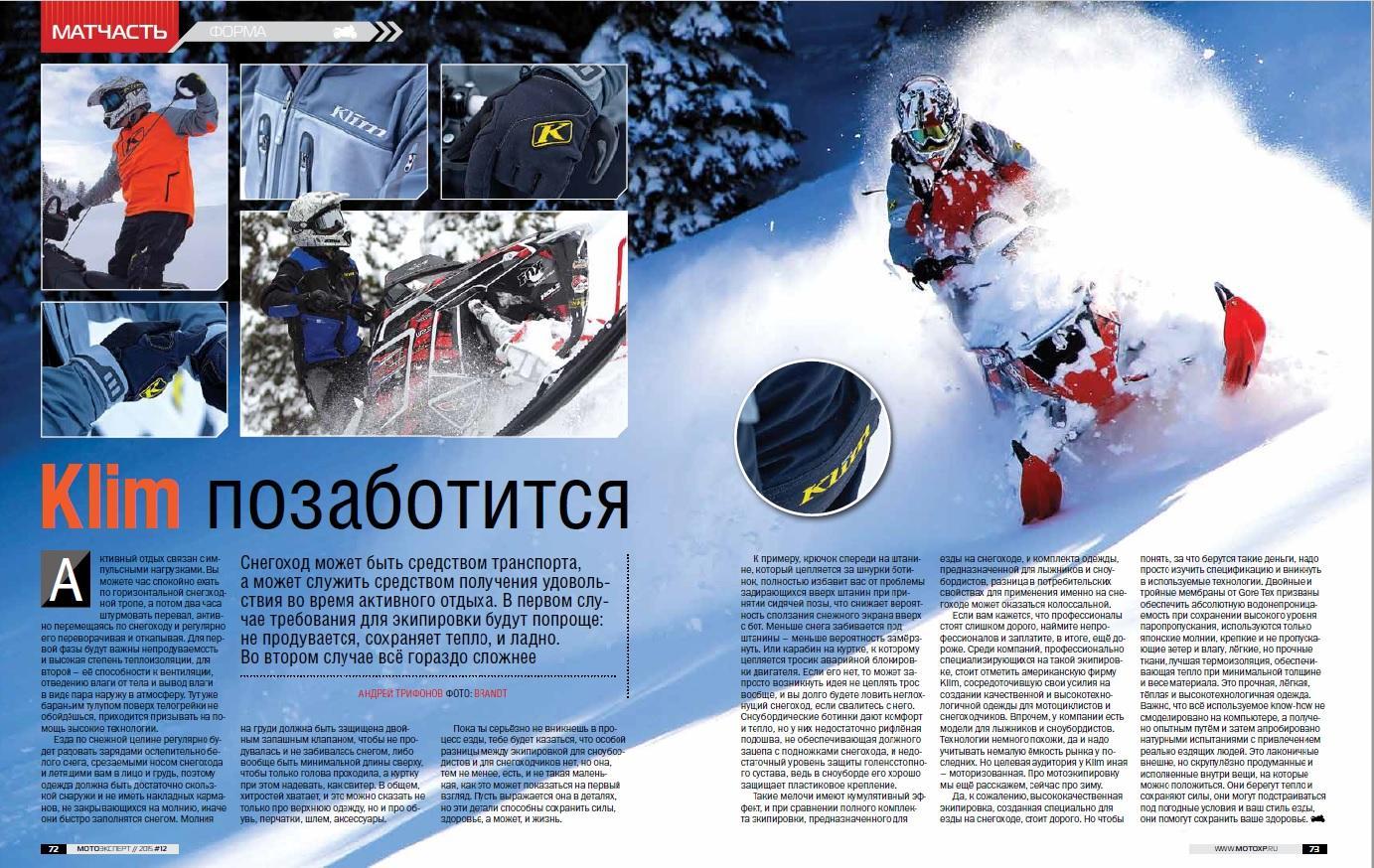Виды экипировки для езды на снегоходах
