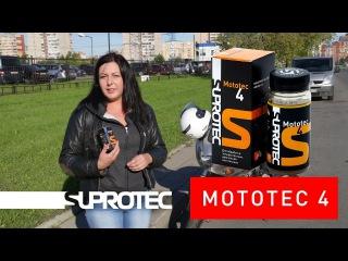 Триботехнический состав MOTOTEC 4 для квадроцикла