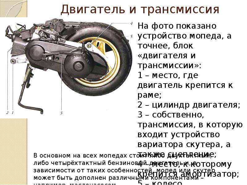 Двухтактный двигатель скутера и мопеда — устройство и принцип работы