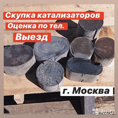Выгодные цены приема катализаторов в Москве