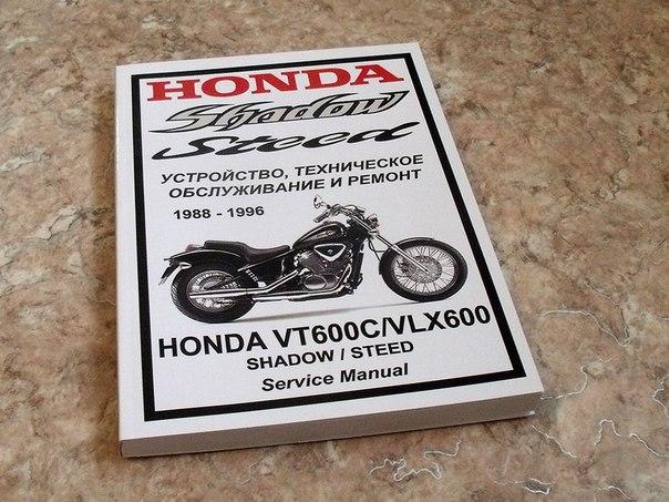 Мануалы и документация для Honda Steed 600 (VT600)
