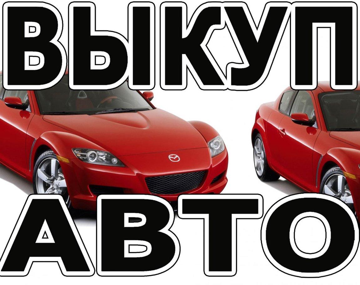 Выкуп неисправных автомобилей дорого в любом состоянии с выездом в Москве и Подмосковье