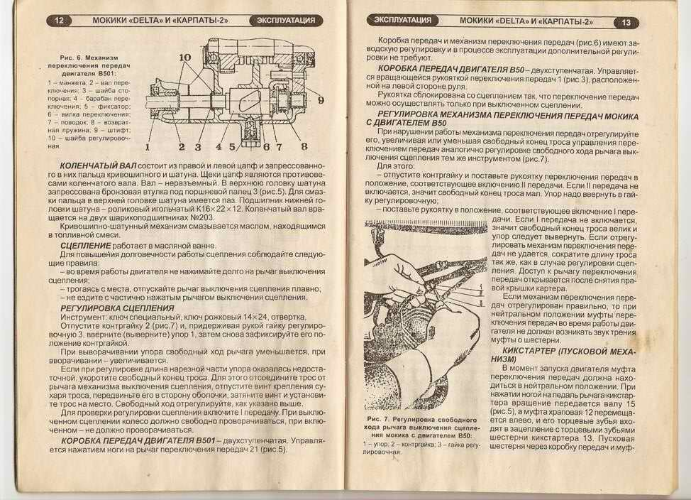 Инструкция по ремонту электрики мопеда Дельта (Delta)