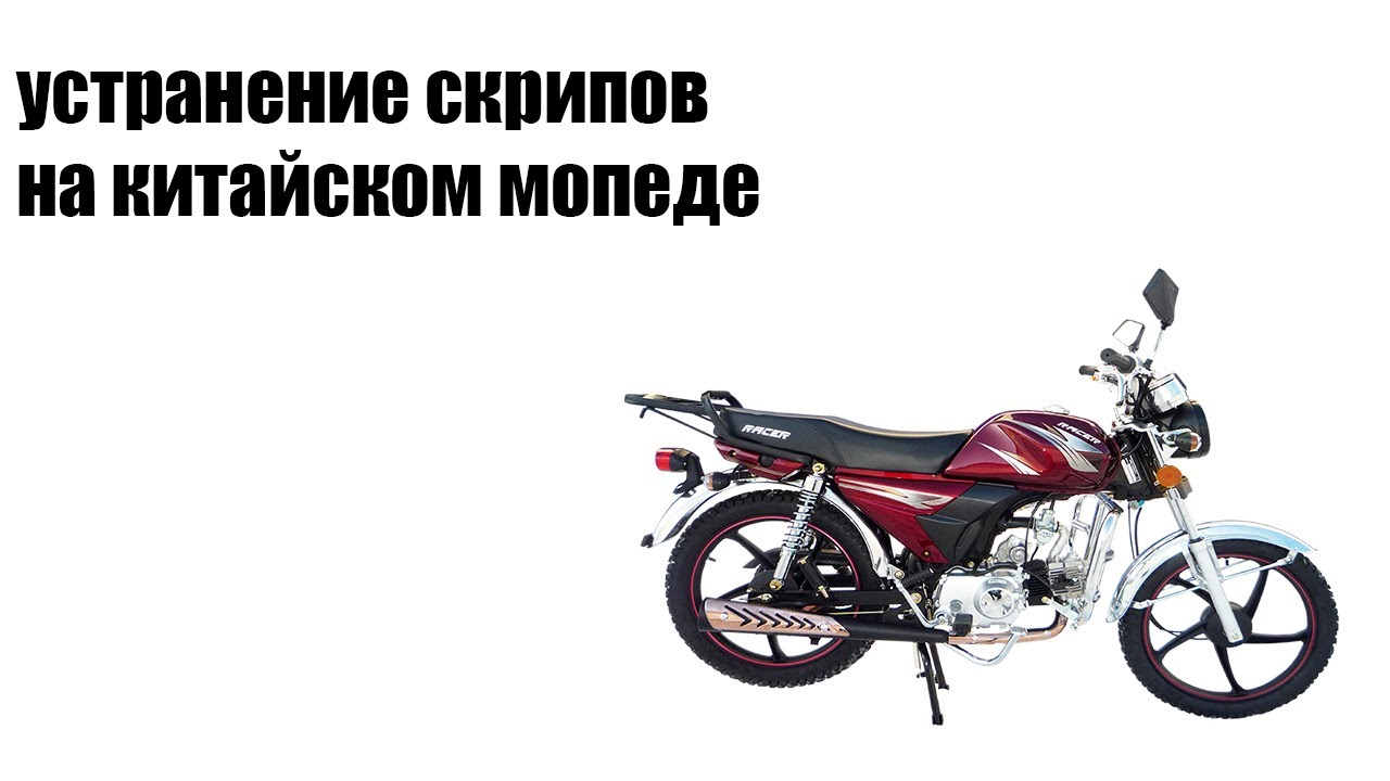 Ремонт мопеда Альфа