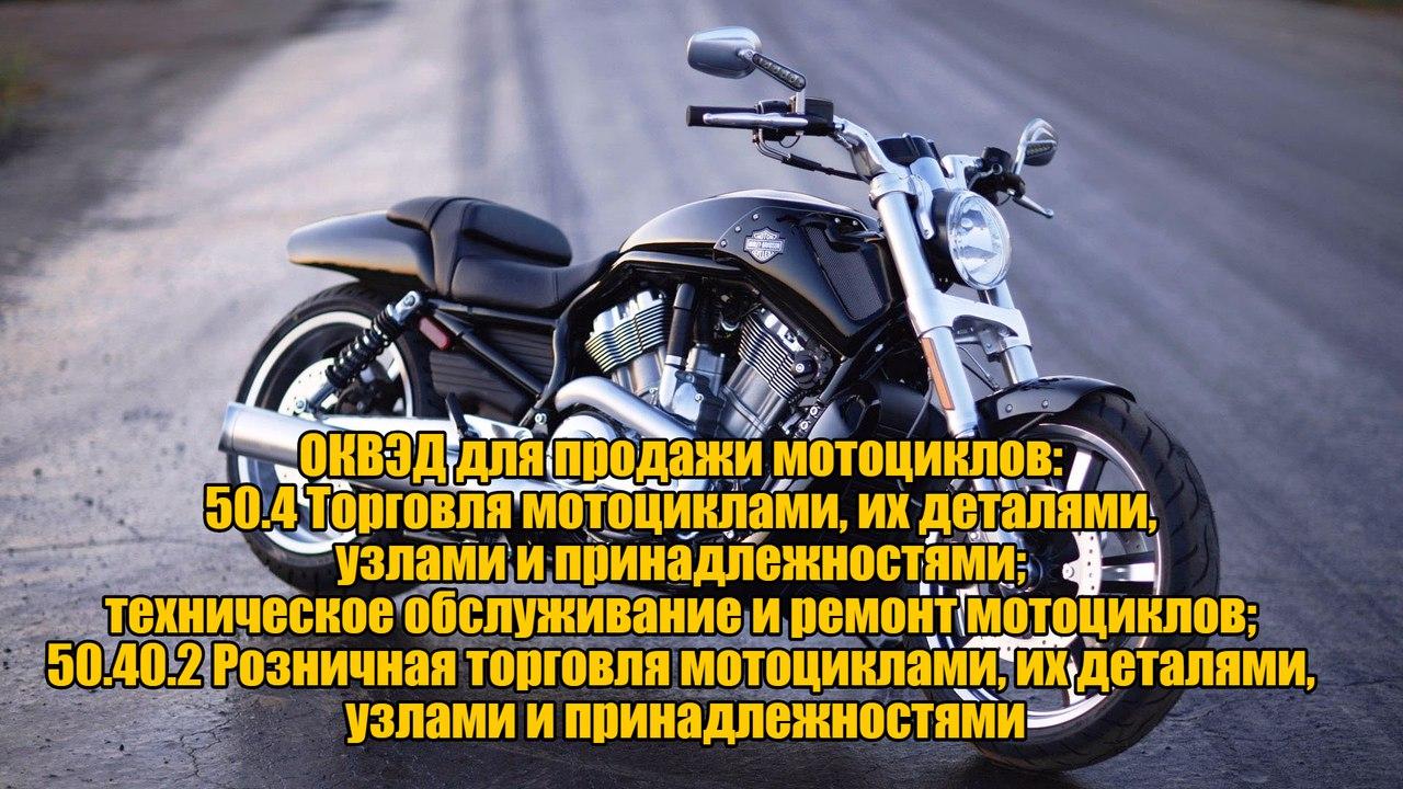 Как выгодно продать мотоцикл