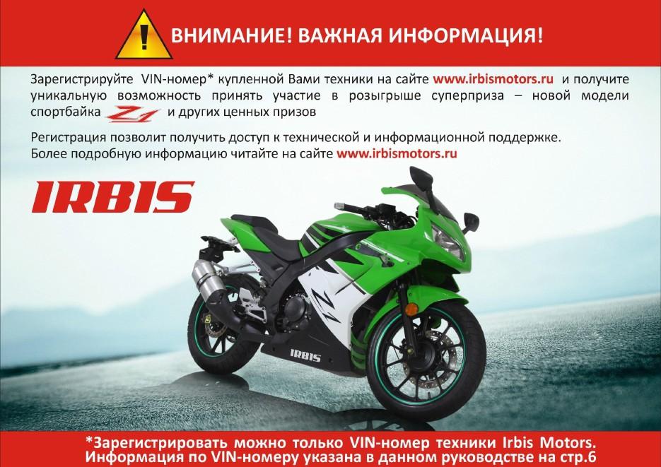 Русско-китайский спортбайк для новичков - Irbis Z1