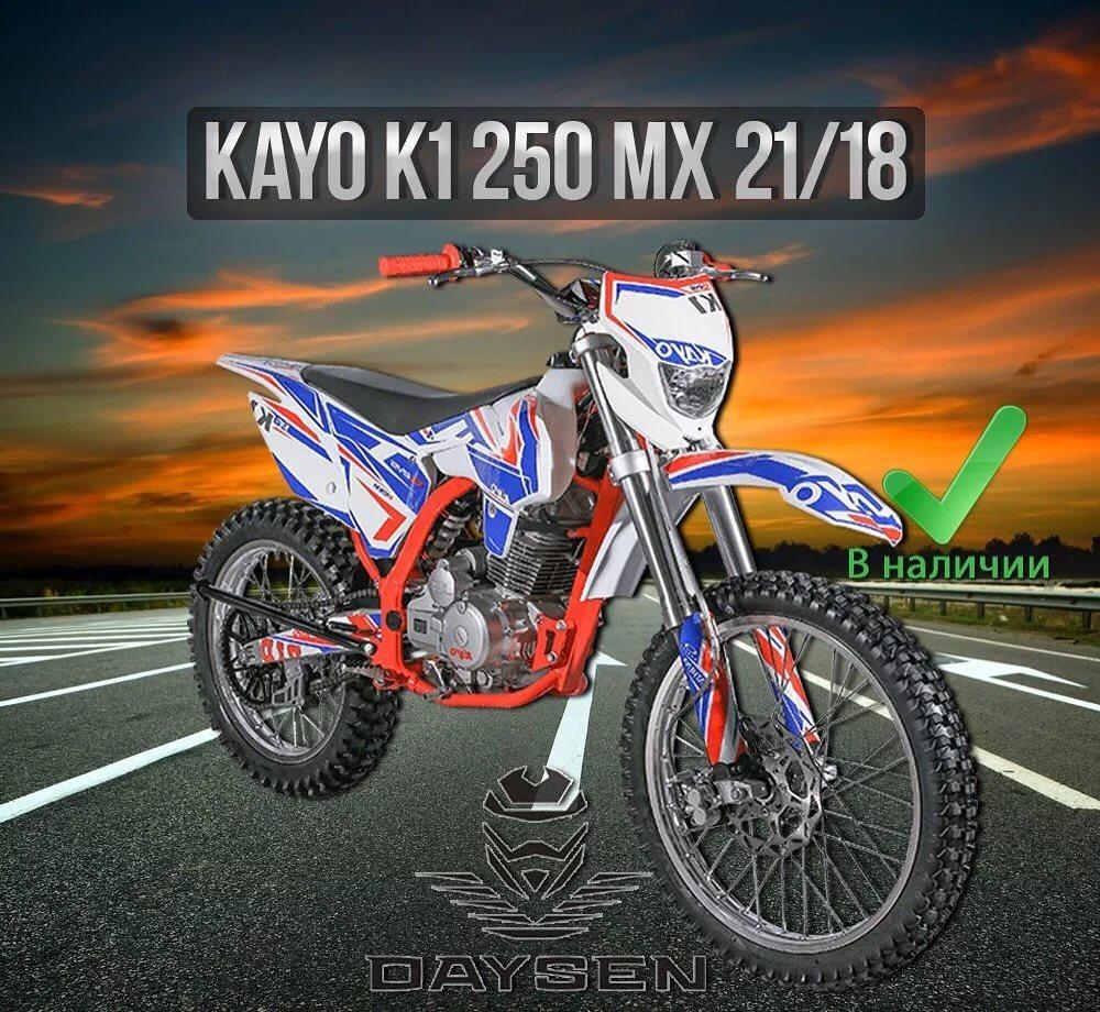 Kayo K1 250 Enduro: Пришёл, увидел, поехал