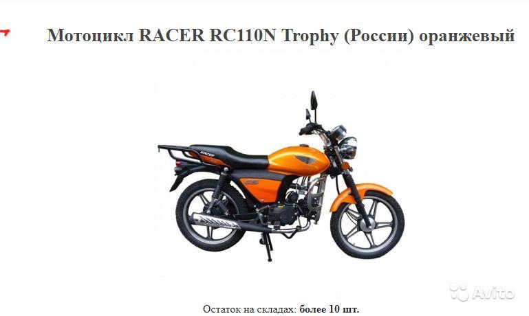 Racer Trophy RC110N: сельский байк на все случаи жизни.