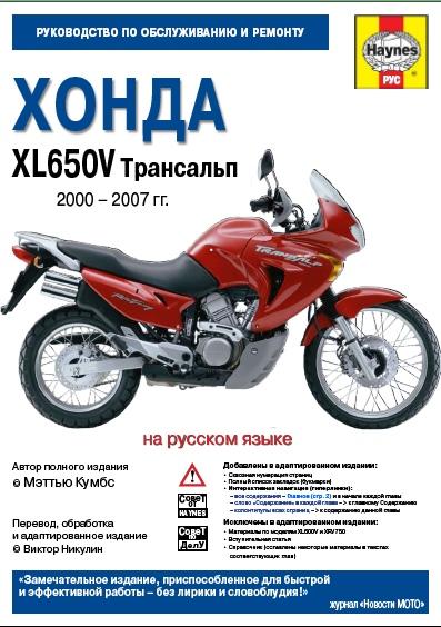 Мануалы и документация для Honda XL650V Transalp
