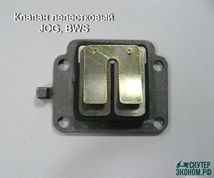 Наглядный пример работы лепесткового клапана на скутере