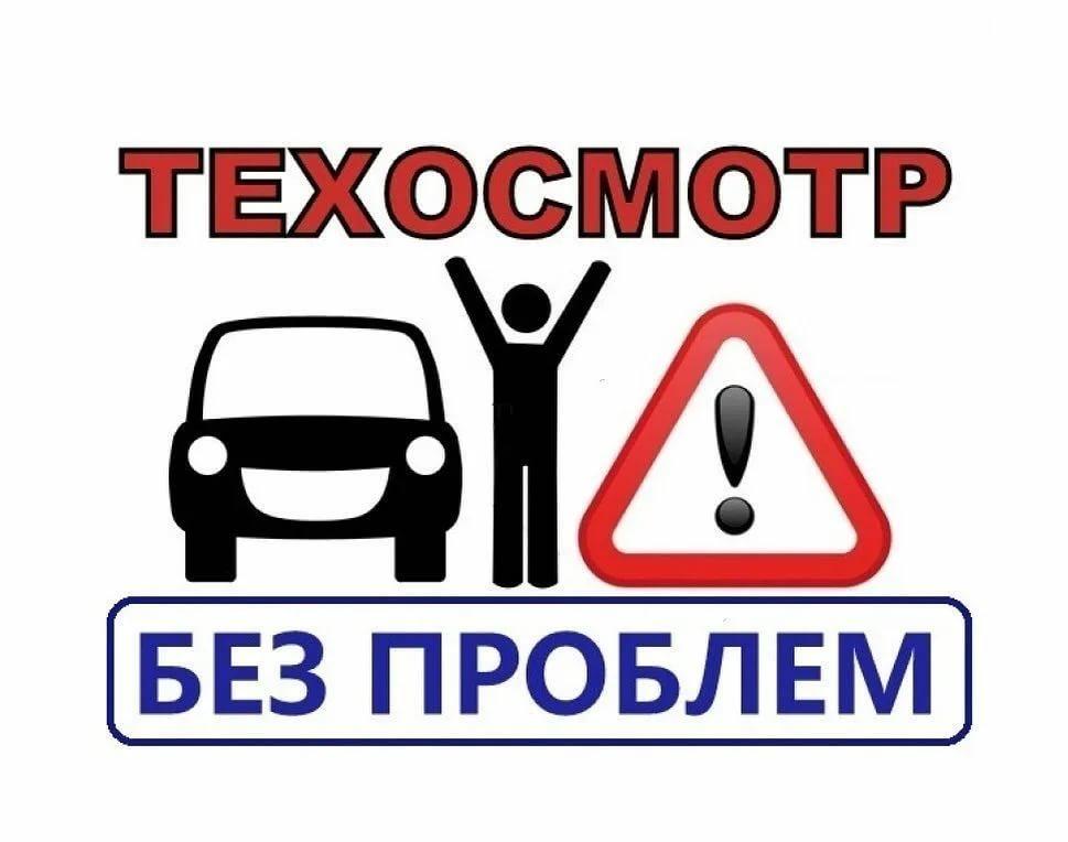 Техосмотр транспортного средства онлайн
