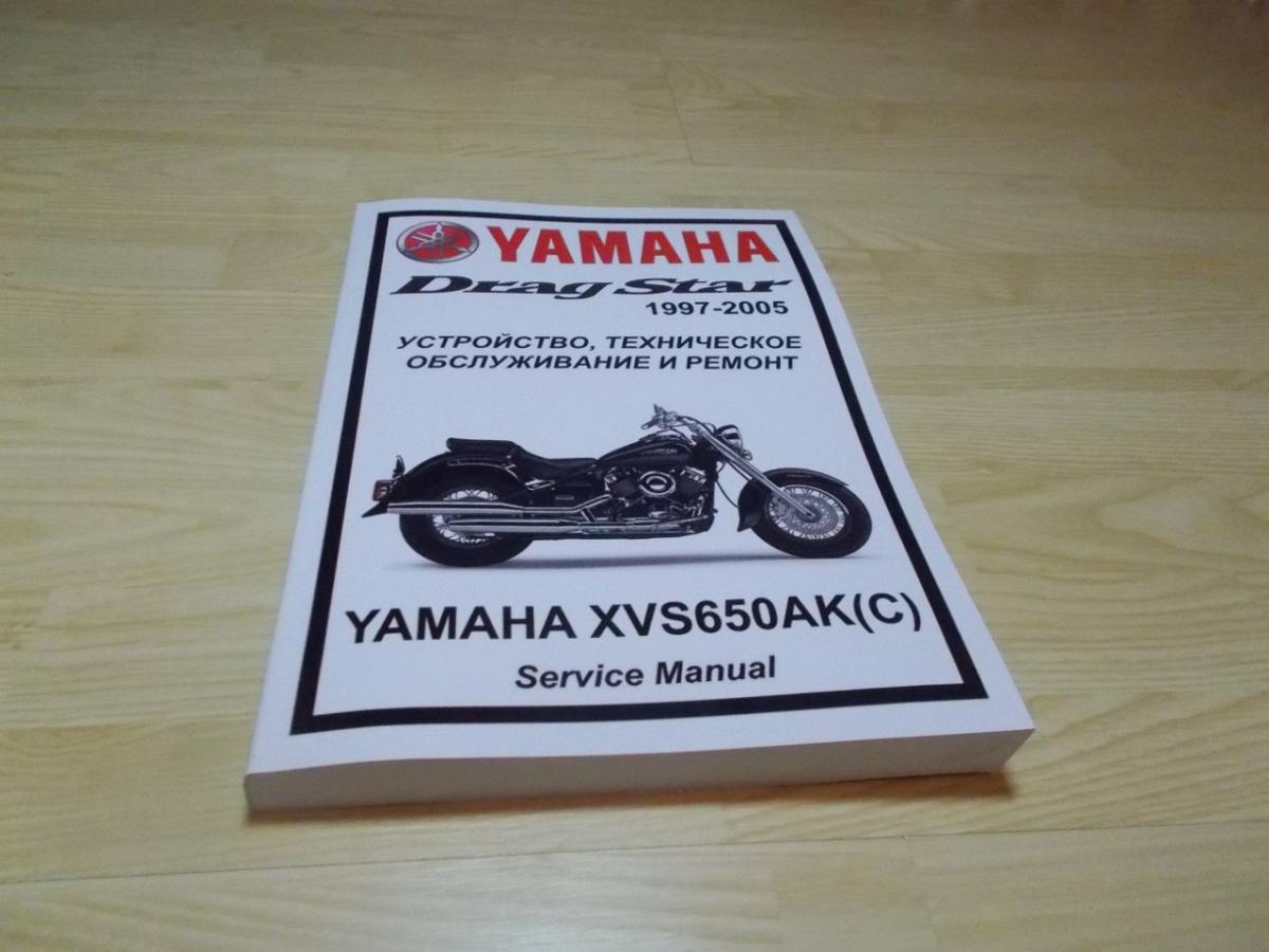 Мануалы и документация для Yamaha XVS400 и XVS650 Drag Star