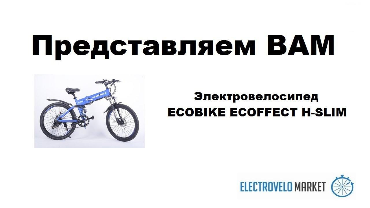 Как выбрать электровелосипед?