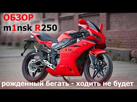 Первый взгляд на белорусский спортбайк Minsk R250
