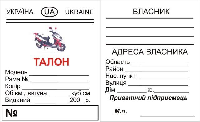 Как сделать документы на скутер