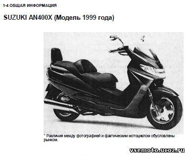 Suzuki Burgman AN650 — руководство по ремонту электрооборудования