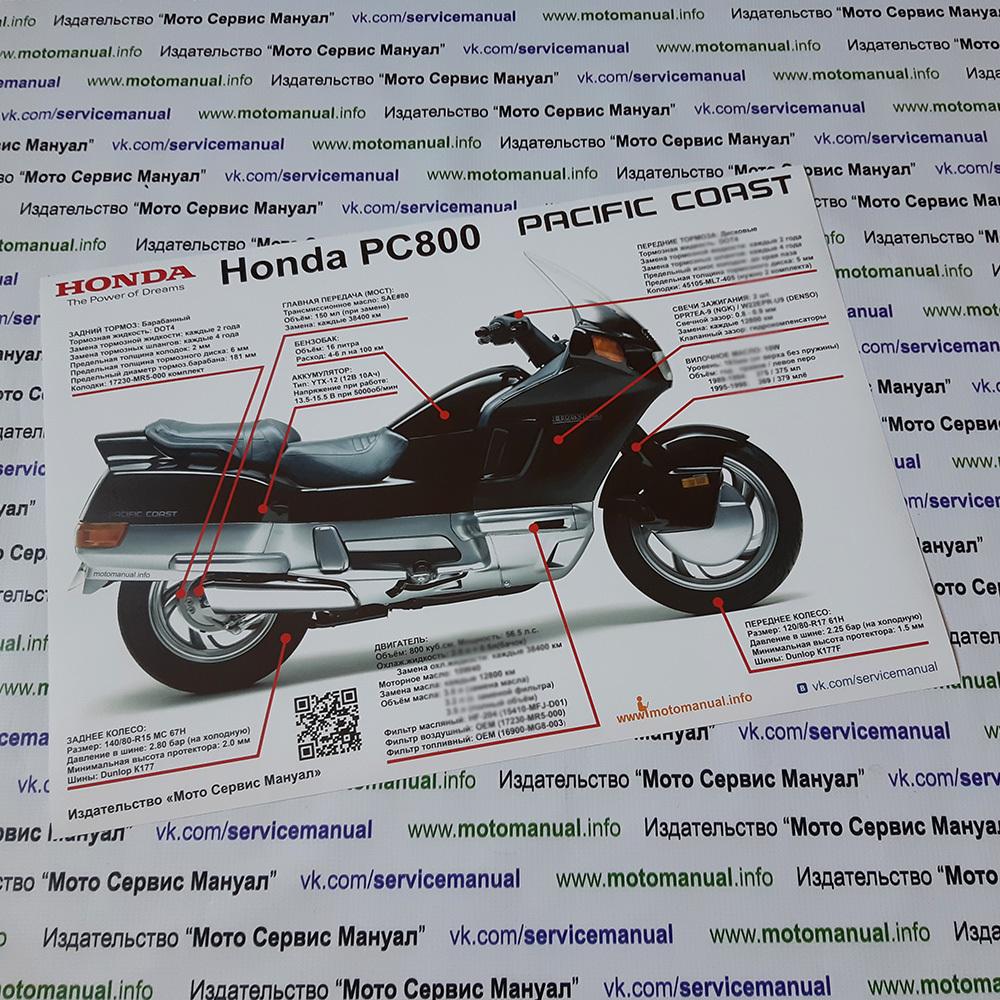 Мануалы и документация для Honda PC800 (Pacific Coast)