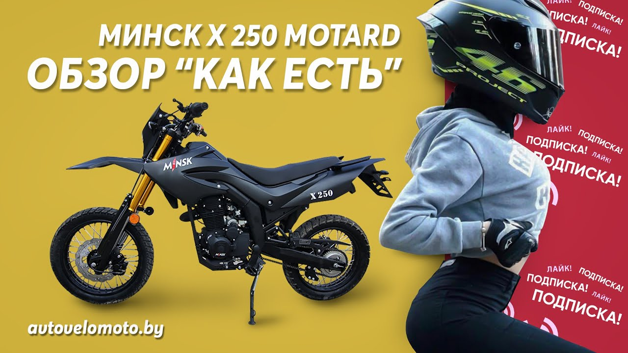 Minsk X250 — Эндуро для картофельных полей