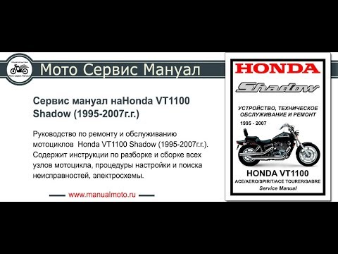 Мануалы и документация для Honda Shadow 1100 (VT1100)