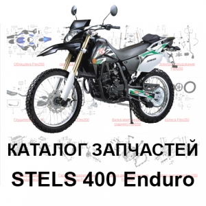 Stels 400 Enduro - ответ японским эндуро