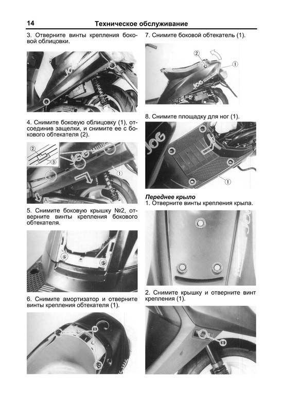 Suzuki Address — руководство по обслуживанию и ремонту электрооборудования