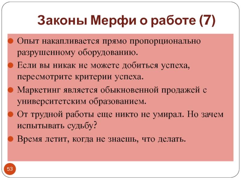ЗАКОНЫ МЕРФИ (ПОДЛОСТИ) ДЛЯ МОТОЦИКЛИСТОВ
