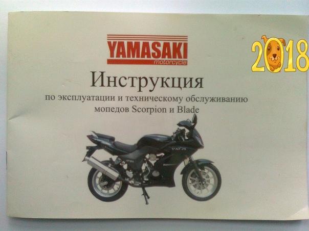 Yamasaki Scorpion: вторичность как кредо