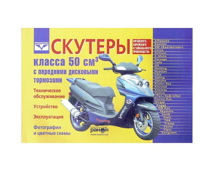 Устройство скутера – базовый уровень